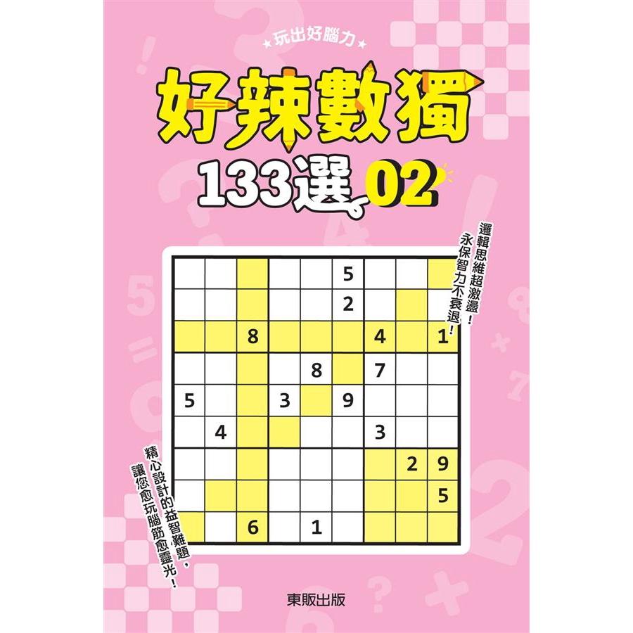 好辣數獨133選 2/數獨研究會 誠品eslite