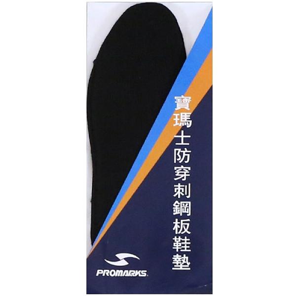 PROMARKS 寶瑪仕 防穿刺鋼板鞋墊 0115 台灣製造 活動鋼板 網布鋼板鞋墊 59鞋廊