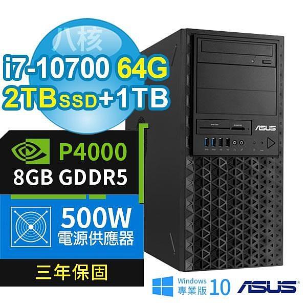 【南紡購物中心】ASUS華碩W480商用工作站 i7-10700/64G/2TB M.2 SSD+1TB/P4000 8G/Win10專業版/3Y