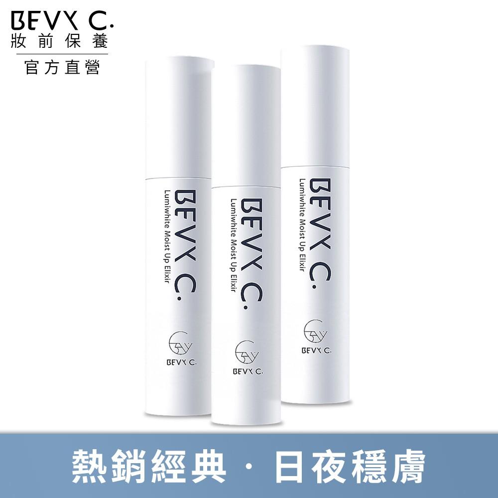 BEVY C. 光透幻白妝前保濕精華3件組 官方直營