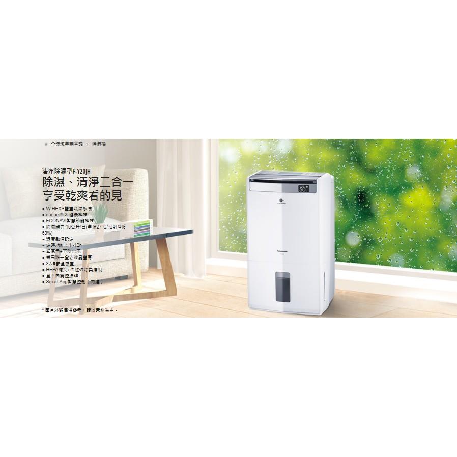 Panasonic 國際 F-Y20JH 清淨除濕型除濕機 除濕能力 10公升/日 除濕適用坪數13坪