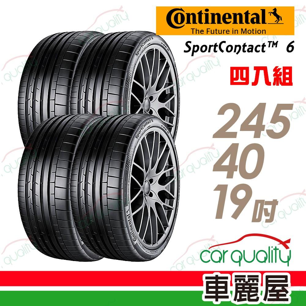 【德國馬牌】SportContact SC6 高性能輪胎_四入組_245/40/19