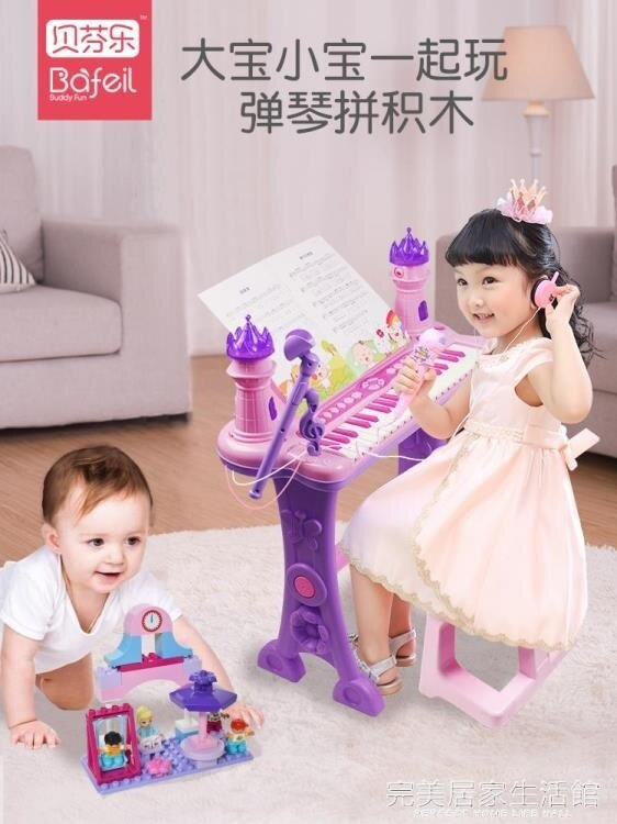 【快速出貨】貝芬樂兒童電子琴初學寶寶鋼琴1-3-6男女孩禮物多功能積木玩具琴 聖誕禮物