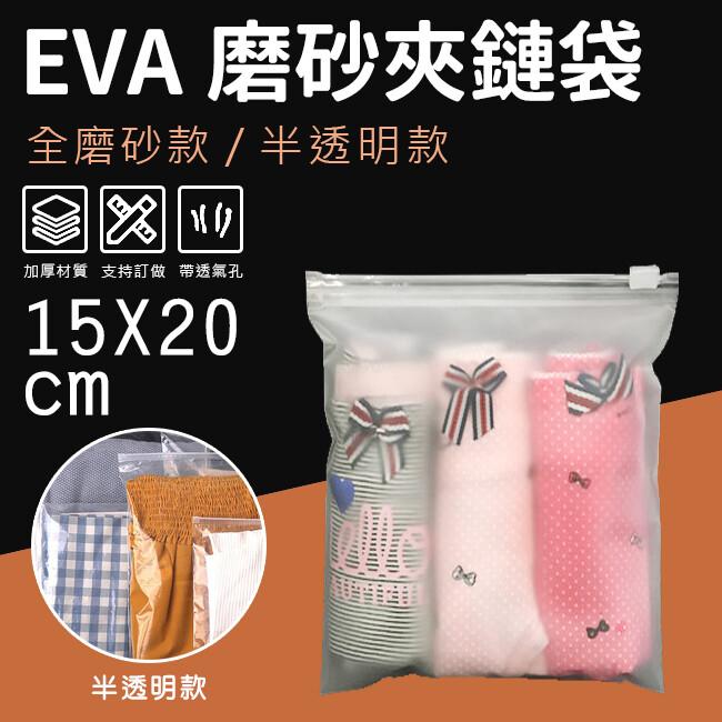 eva 磨砂夾鏈袋 (1號袋 15*20cm) 半透明 拉鍊袋 霧面收納袋 防水袋 旅行收納袋