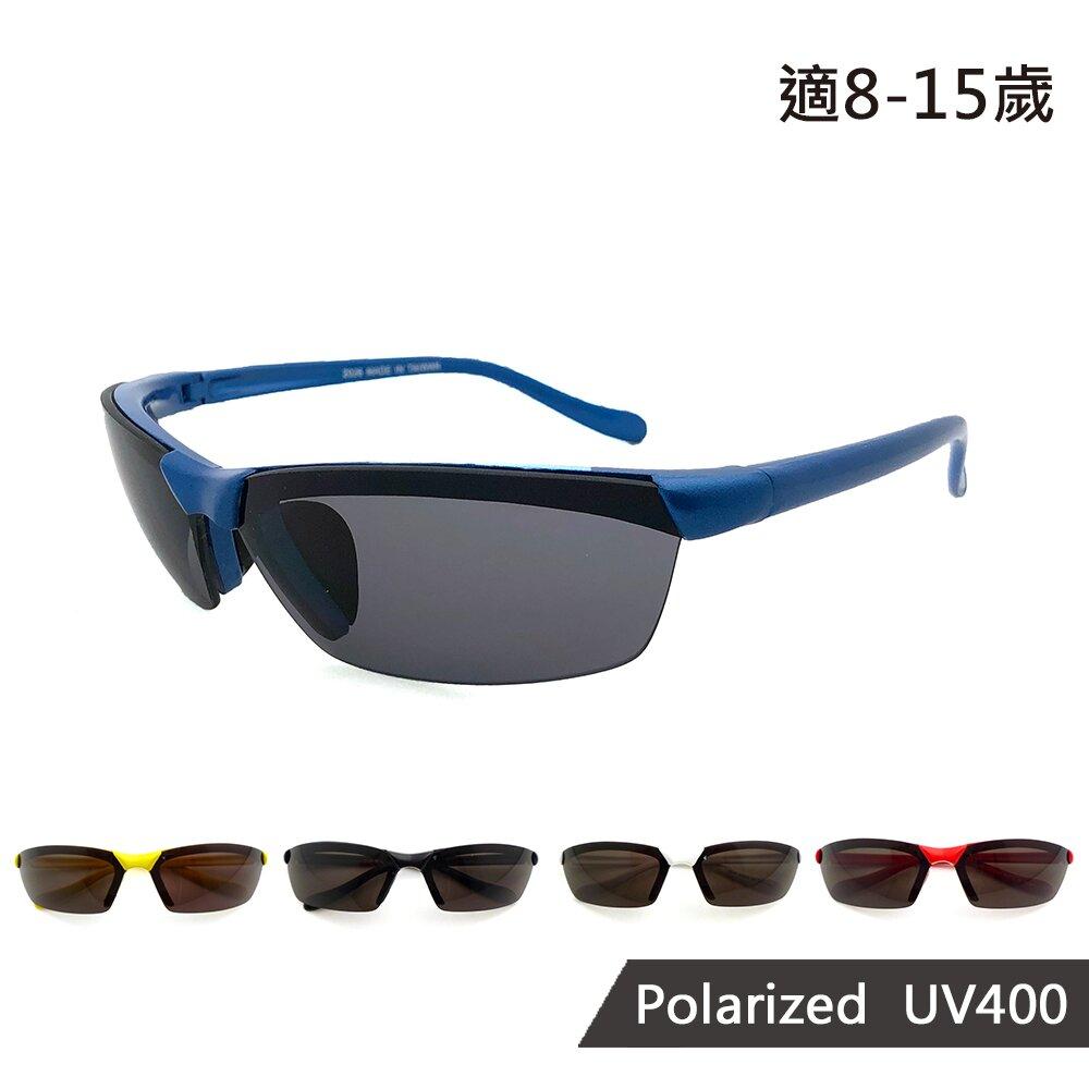 MIT兒童偏光太陽眼鏡 國小國中運動休閒墨鏡/運動眼鏡 抗UV(20826)