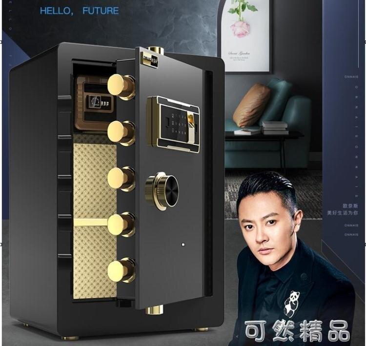 指紋密碼保險櫃家用60cm辦公床頭入牆保險箱小型防盜報警保管箱 可然精品
