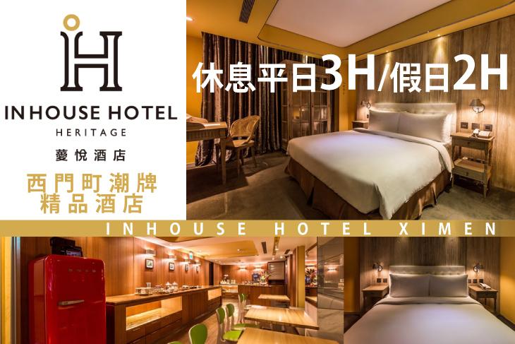 【台北,西門町】薆悅酒店西寧館 #GOMAJI吃喝玩樂券#電子票券#商旅休憩