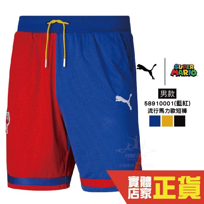 Puma 男 藍紅 短褲 瑪利歐 流行系列 籃球短褲 聯名 休閒 運動 58910001 歐規