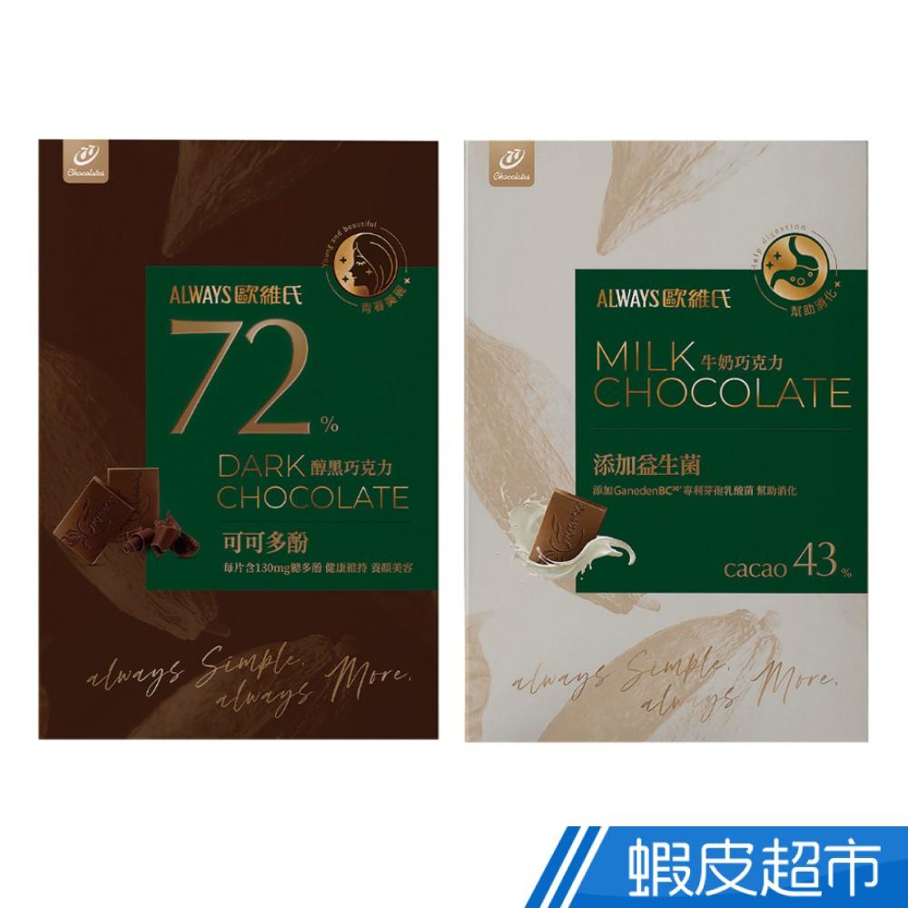77 歐維氏 72%醇黑巧克力(可可多酚)/43%牛奶巧克力(添加益生菌) 91g 蝦皮24h 現貨