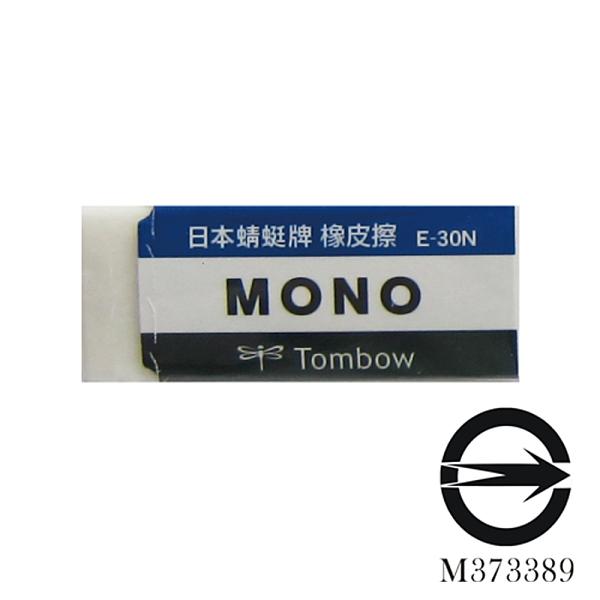 【奇奇文具】蜻蜓牌TOMBOW E-30 小 橡皮擦 (1盒40個)