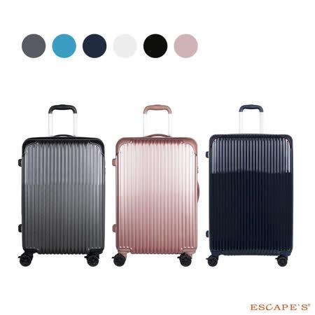 日本 ESCAPE'S JYO2147 25吋 拉鍊擴充拉桿箱 旅行箱 行李箱