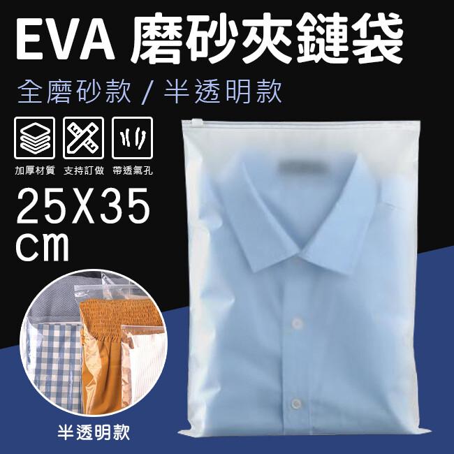 透明/霧面 eva 磨砂夾鏈袋(3號袋) 半透明 拉鍊袋 霧面收納袋 防水袋 防塵袋 旅行收納袋