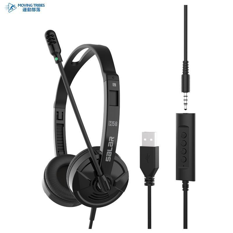 聲籟H58 辦公話務員耳機電腦USB頭戴式手機平板英語聽力網課耳麥學習電銷客服專用聽說考試中考人機對話口語