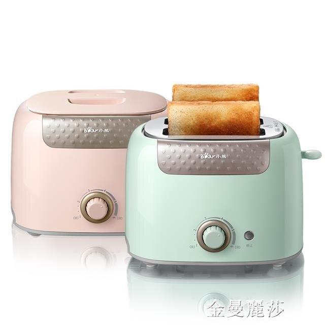 【快速出貨】小熊烤面包機家用片多功能早餐機小型多士爐加熱全自動迷你吐司機 聖誕禮物