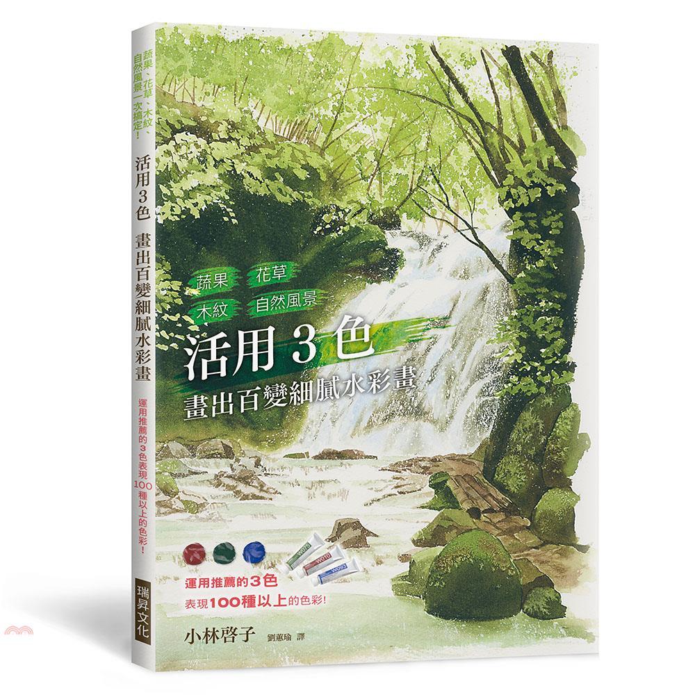 《瑞昇文化》活用3色:畫出百變細膩水彩畫-蔬果、花草、木紋、自然風景,運用推薦的3色,表現100種以上的色彩[75折]