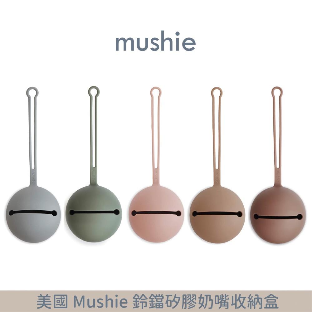 美國 Mushie 鈴鐺矽膠奶嘴收納盒 多款可選