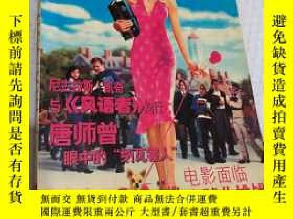 二手書博民逛書店罕見環球銀幕2001年,第8月號,一本,要發票加六點稅Y347616