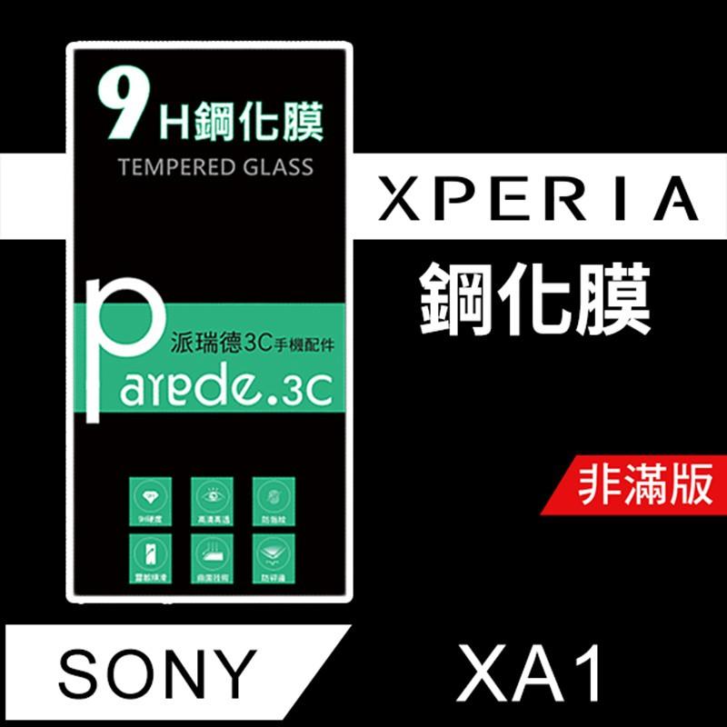 SONY XA1 9H鋼化玻璃保護貼 防刮 鋼化膜 非滿版【派瑞德 parade3C】