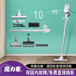 【MOLIJIA魔力家】髒吸吸手持除螨有線吸塵器-臥室除螨10件組-白色