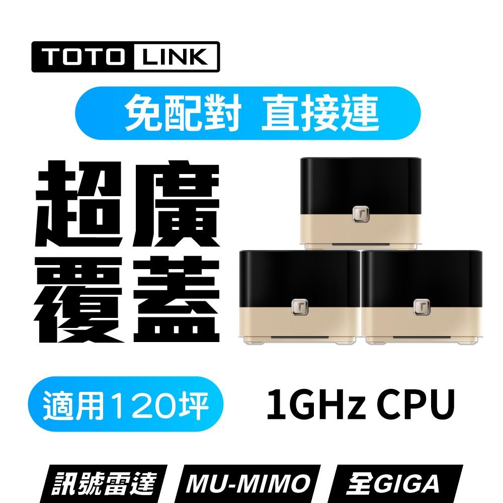 TOTOLINK T10【一套三個】T8 雙頻 Mesh網狀路由器 Wifi分享器 無線路由器 無線分享器 MUMIMO