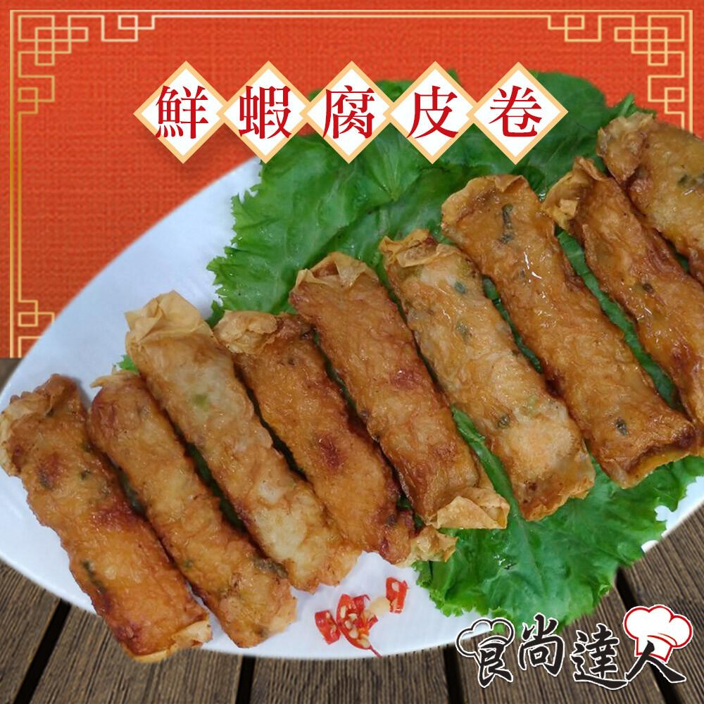 現貨食尚達人鮮蝦腐皮卷(300g/包)