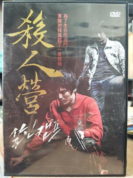 挖寶二手片-P02-322-正版DVD-韓片【殺人營】白道彬 鄭詩雅 李相彬(直購價)