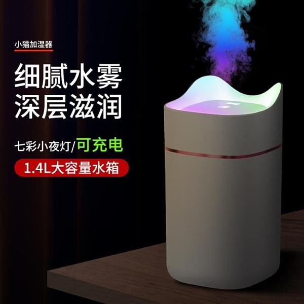 便攜加濕器迷你臉部補水usb家用靜音噴霧辦公室礦泉水瓶加濕器 交換禮物