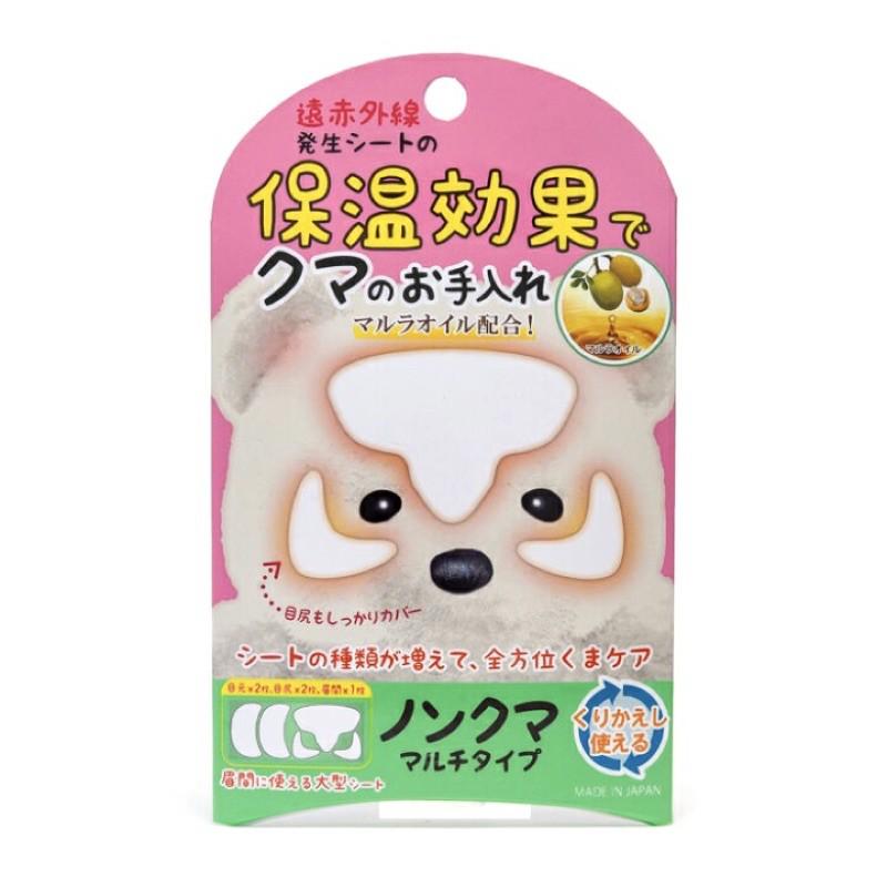 日本BN遠紅外線 熊貓眼膜全方位版NKP-01 可重複使用 表情紋 抬頭紋 魚尾紋 妝前保養