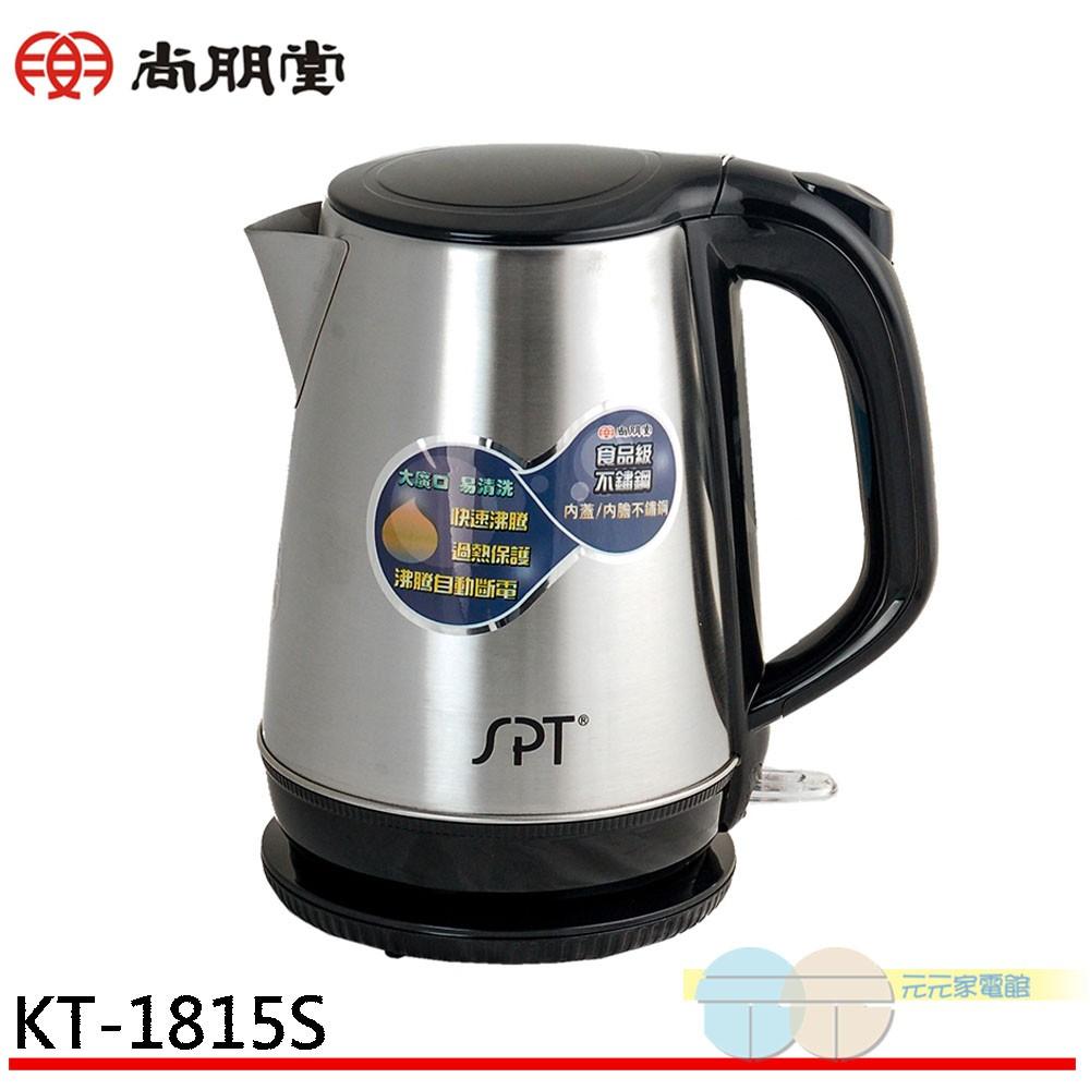 SPT 尚朋堂1.8L不鏽鋼快煮壺 KT-1815S