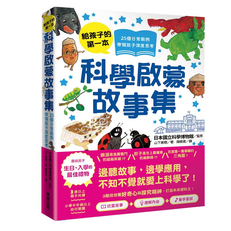 給孩子的第一本科學啟蒙故事集:25個日常範例,帶領孩子深度思考![9折]11100922502