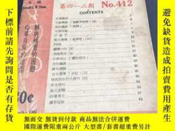 二手書博民逛書店英語周刊罕見中國文化事業有限公司 1961年12月5日 第412期Y218601