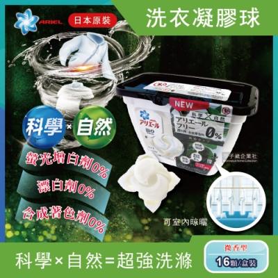 日本P&G Ariel/Bold-生物科學BIO超濃縮3倍洗衣凝膠球(16顆盒裝洗衣膠囊/洗衣球)