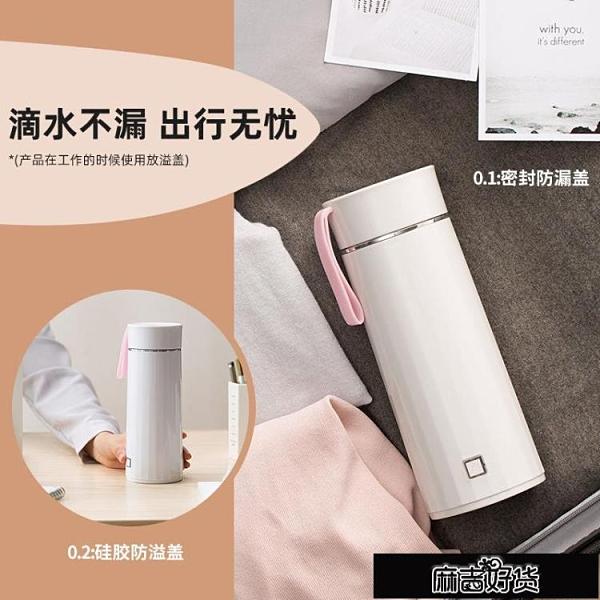 便攜式熱水壺水杯自動保溫旅行家用學生宿舍小型迷你電