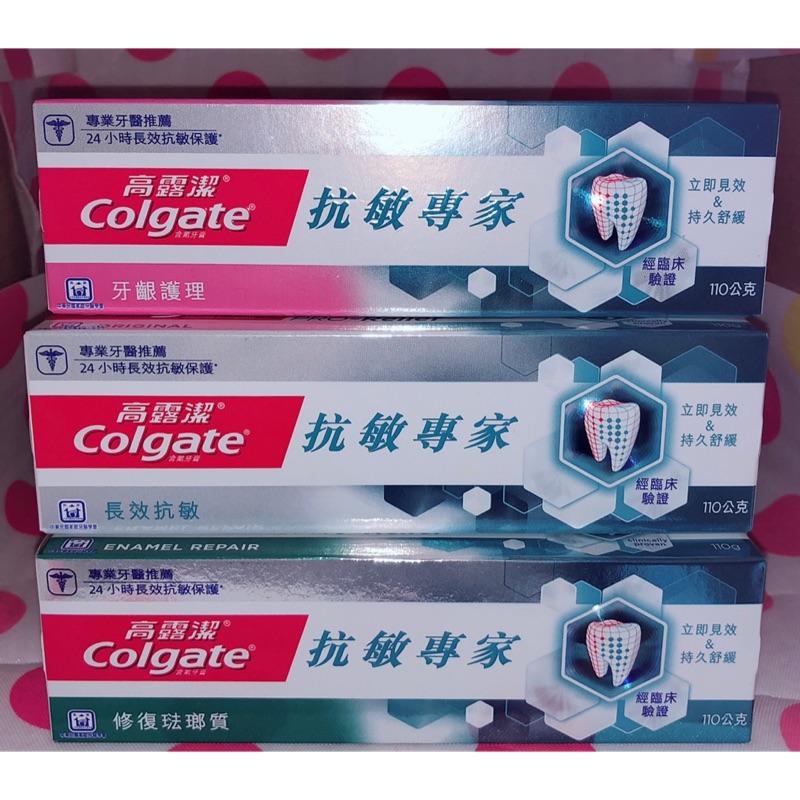 高露潔抗敏專家 長效抗敏/牙齦護理/修復琺瑯質 牙膏 110公克/條