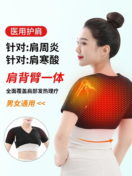 自發熱護肩 肩周炎保暖自發熱防寒睡覺頸椎坎護肩膀治療器熱敷男女士神器 宜品居家