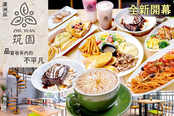 【台北】筑園早午餐.下午茶 #GOMAJI吃喝玩樂券#電子票券#美食餐飲