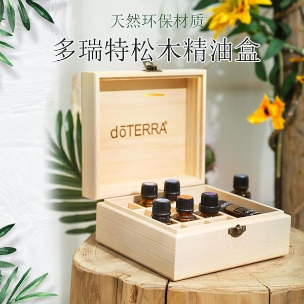 精油收納箱 多特瑞精油收納木盒 收納精油盒子 鬆木12 1格 可放椰子油展示盒 艾家