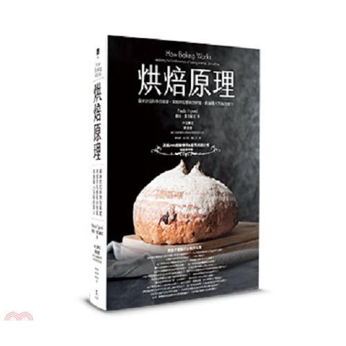 《好人出版》烘焙原理:探索烘焙科學的基礎,掌握烘焙藝術的精髓,傲擁職人等級的實力[79折]