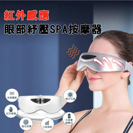 QHL酷奇 紅外感應眼部紓壓SPA按摩器