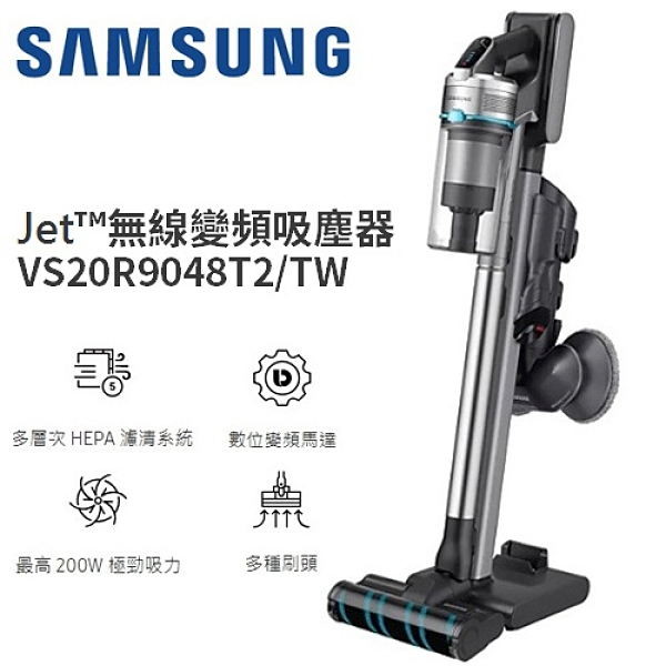 【24期0利率】 SAMSUNG 三星 VS20R9048T2/TW 乾吸濕拖無線吸塵器 Jet 1年保固
