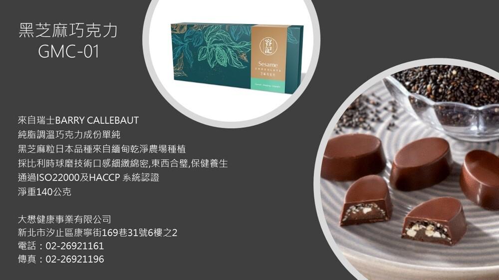 [容記]破壁黑芝麻巧克力