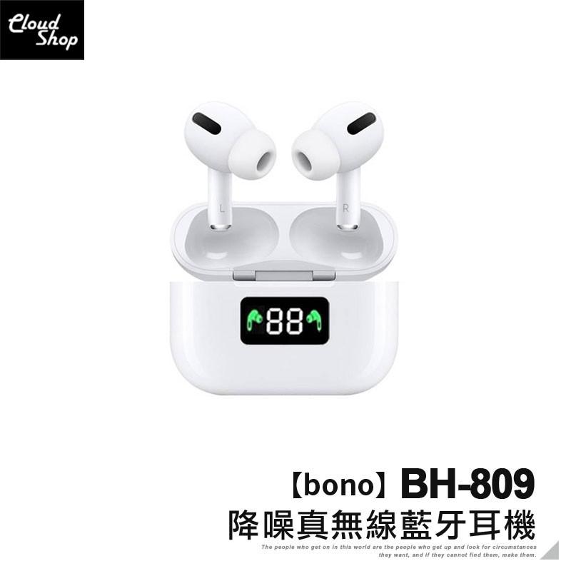 【Bono】降噪真無線藍牙耳機BH-809 無線耳機 藍芽耳機 抗噪耳機 入耳式耳機