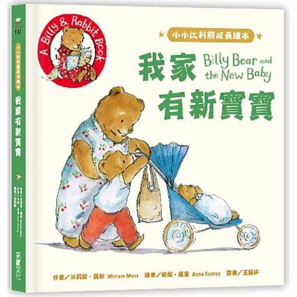 小小比利熊成長繪本:我家有新寶寶