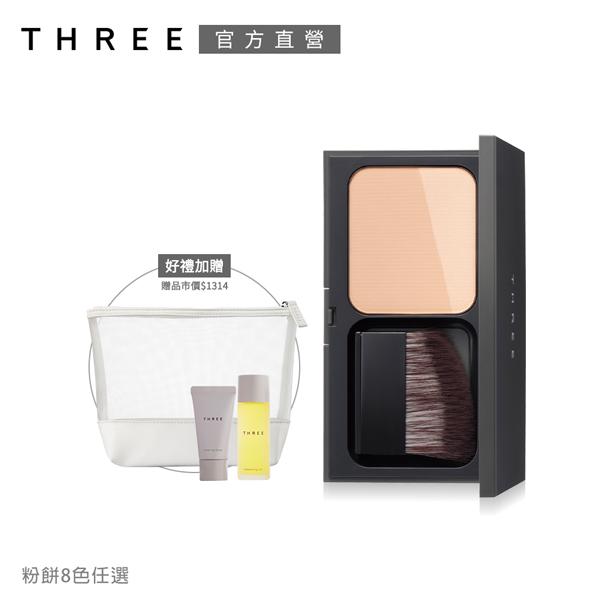 【THREE】霧光立體粉餅特惠組(8色任選)
