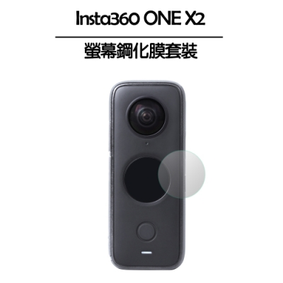 Insta360 ONE X2 螢幕鋼化膜套裝