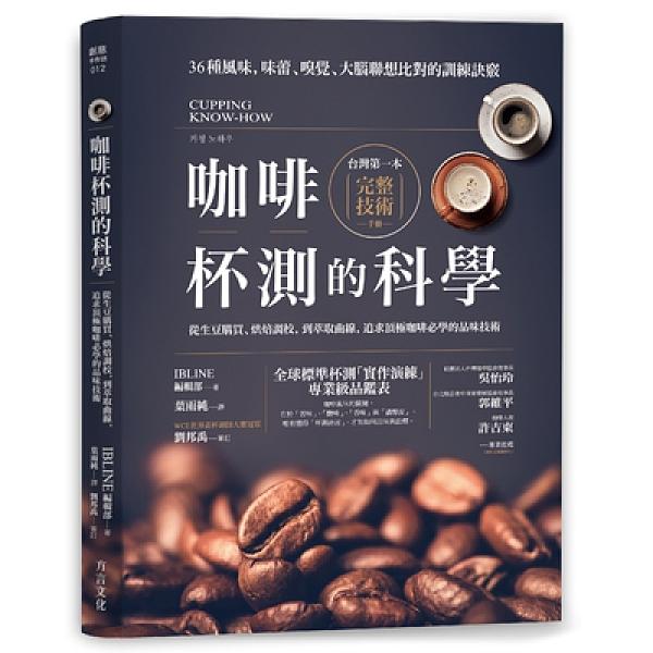 咖啡杯測的科學(從生豆購買.烘焙調校到萃取曲線追求頂極咖啡必學的品味技術)