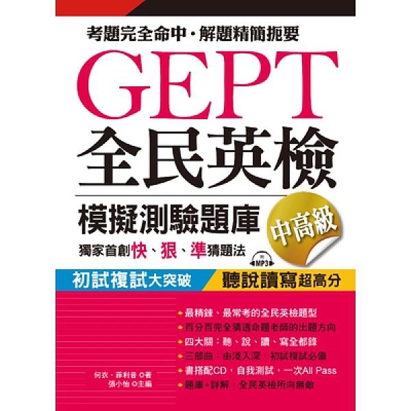 GEPT全民英檢模擬測驗題庫中高級(初試複試)