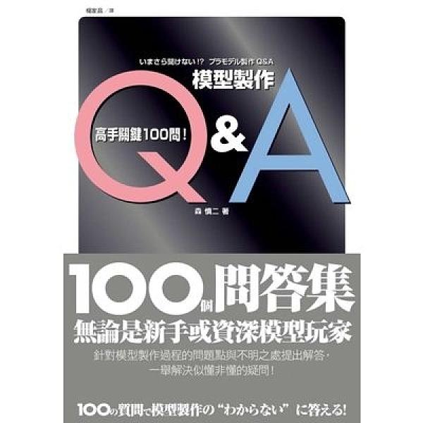 模型製作Q&A高手關鍵100問