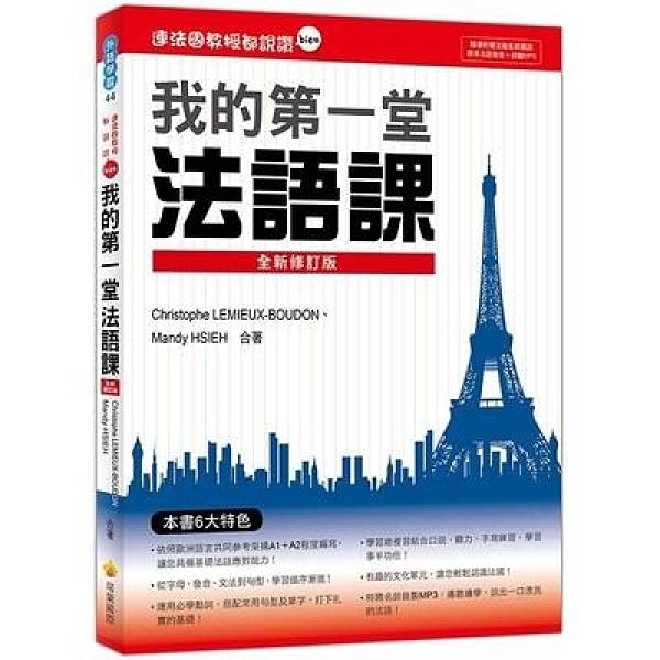 連法國教授都說讚我的第一堂法語課全新(修訂版)(隨書附贈法籍名師親錄標準法語發音