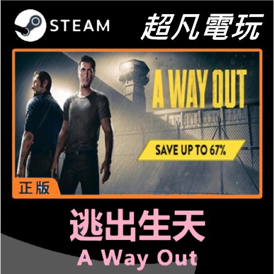 【超凡電玩】正版Steam 逃出生天 越獄搭檔 A Way OutPC數位版